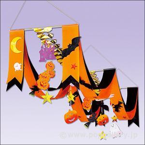 ハロウィン装飾 ハロウィンプリーツ2連ペナント L140cm|event-ya