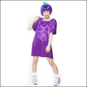 ハロウィンコスチューム グレープ コスチューム&ウィッグセット 紫色|event-ya