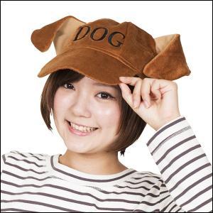 かぶりもの わんわんDOGキャップ(干支・犬・戌) / 帽子 イヌ|event-ya