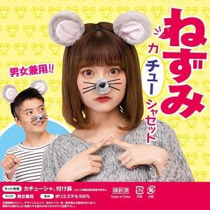 ねずみのカチューシャセット(干支・ネズミ・子・鼠) event-ya 07