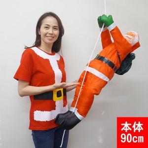 クリスマス装飾 クライミングサンタ 本体90cm / 飾り ディスプレイ デコレーション|event-ya