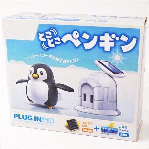 ソーラーパワー工作キット「とことこペンギン」 [動画有] event-ya