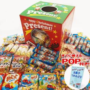 クリスマスBOX 色々お菓子と飴・ラムネ700個つかみどり 景品セット|event-ya