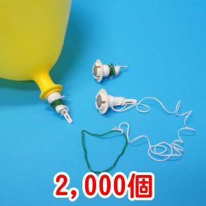 風船用ワンタッチバルブ・糸付・輪ゴム付(2000ヶ) [動画有]|event-ya