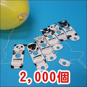 風船用糸付きボール紙どうぶつクリップ(2000ヶ) [動画有]|event-ya