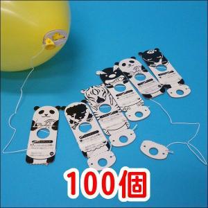 風船用糸付きボール紙どうぶつクリップ(100ヶ) [動画有]|event-ya