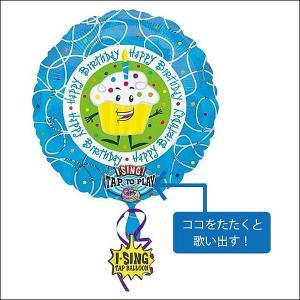 誕生日バルーン 歌う風船 ハッピーバースデーカップケーキ/ 動画有/2枚までメール便可|event-ya