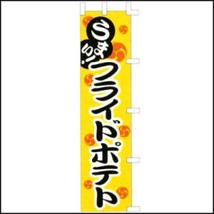 のぼり フライドポテト [模擬店 夜店 お祭り販売品 縁日食べ物]  /メール便可|event-ya