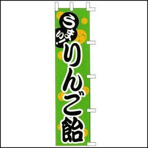 のぼり りんご飴 [模擬店 夜店 お祭り販売品 縁日食べ物]  /メール便可|event-ya