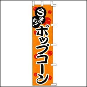 のぼり ポップコーン [模擬店 夜店 お祭り販売品 縁日食べ物]  /メール便可|event-ya