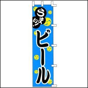 のぼり ビール [模擬店 夜店 お祭り販売品 縁日食べ物]  /メール便可|event-ya