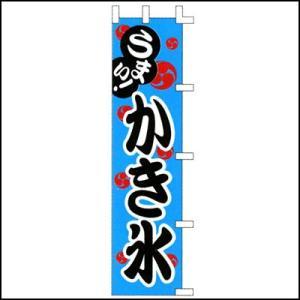 のぼり かき氷 [模擬店 夜店 お祭り販売品 縁日食べ物]  /メール便可|event-ya