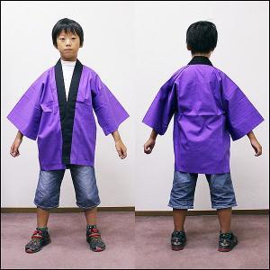 無地カラーハッピ子供用 / 紫 130cm・140cm / ハッピ・法被・伴天|event-ya