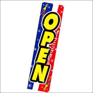 のぼり 「OPEN」 180×45cm /メール便可|event-ya