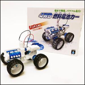 塩水発電パワフル4WD [動画有]|event-ya