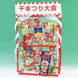 千本つり[千本釣り・吊り]大会Bの景品50名分 お菓子(ディスプレイ台別売)|event-ya