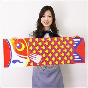 子供の日装飾 パラポスター 鯉のぼり 両面別色W90cm(10枚)|event-ya