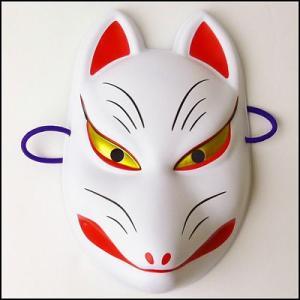 おめん きつね 狐  / お面・マスク・かぶりもの・仮面 [動画有]|event-ya