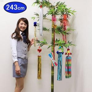 七夕吹流し飾り付、笹竹立ち木セット 243cm / 装飾 ディスプレイ [動画有] event-ya