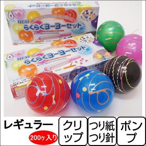 ヨーヨーつりセット・ポンプ付 2セット(200個)【水のおもちゃ釣り 水風船 縁日】|event-ya