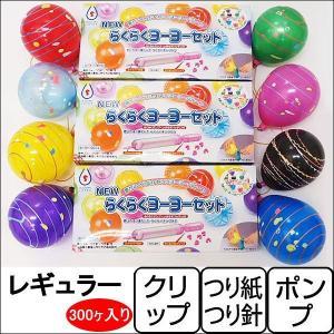 ヨーヨーつりセット・ポンプ付 3セット(300個)【水のおもちゃ釣り 水風船 縁日】|event-ya
