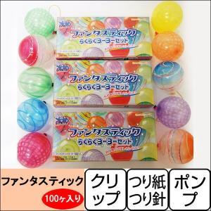 ヨーヨーつりセットポンプ付・ファンタスティックヨーヨー 3セット(300個)【水のおもちゃ 水風船 縁日】|event-ya