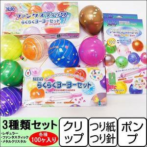 ヨーヨーつりセットポンプ付・色々種類のヨーヨー 3セット(300個)【水のおもちゃ釣り 水風船 縁日】|event-ya
