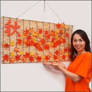 秋の装飾 秋のもみじスダレ装飾 H50×W88cm event-ya