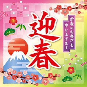 正月テーマポスター(10枚) 迎春|event-ya