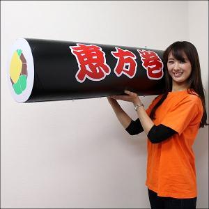 節分装飾 ビニールPOPバルーン 恵方巻 W104cm / 動画有|event-ya