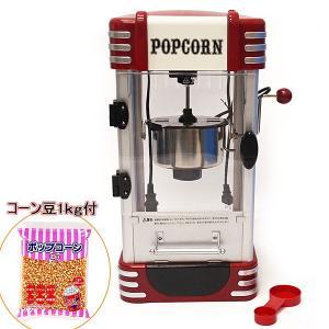 ポップコーンマシンD 一般家庭用 コーン豆付き / ポップコーンメーカー パーティー 手作り 家|event-ya