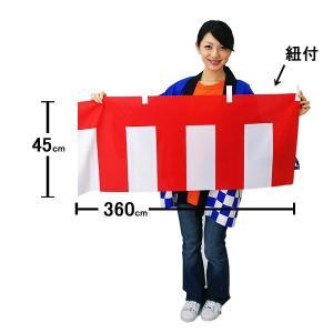 紅白幕 テトロン 高さ45cm×幅360cm 【式典・催事・行事・イベント】|event-ya
