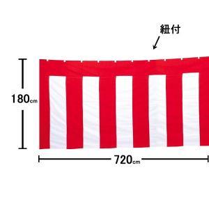 紅白幕 テトロン 高さ1m80cm×幅720cm 【式典・催事・行事・イベント】|event-ya