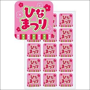 ひなまつりシール 300枚 / ディスプレイ 飾り 雛祭り|event-ya