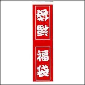 福袋シール 封緘用 50枚|event-ya