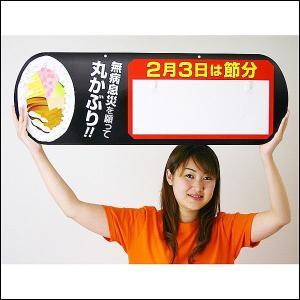節分装飾 恵方巻POP 書込み可能 W90cm|event-ya