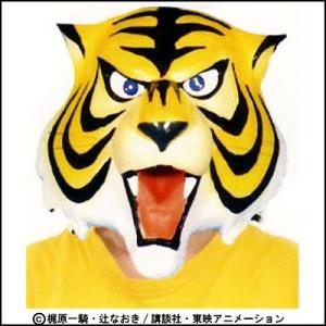 ラテックスかぶりもの タイガーマスク  / アニメ・マンガ・映画・ヒーローマスク・かつらで、キャラクターになろう|event-ya
