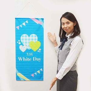 ホワイトデー装飾 スリムタペストリー WhiteDay H90cm / 飾り ディスプレイ event-ya