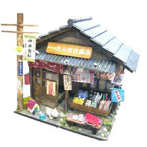 手作り「ハウス工作キット」 昭和の駄菓子屋【ドールハウス・ミニチュア】|event-ya
