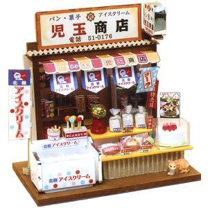 手作り「ハウス工作キット」 昭和の商店街「パン屋」【ドールハウス・ミニチュア】|event-ya
