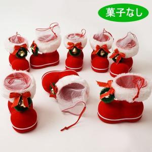菓子なし赤サンタブーツ 8個セット ブーツ高9cm/ クリスマス・プレゼント・景品  [動画有]|event-ya