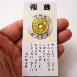 シール付御縁銭(五円銭) 100個|event-ya