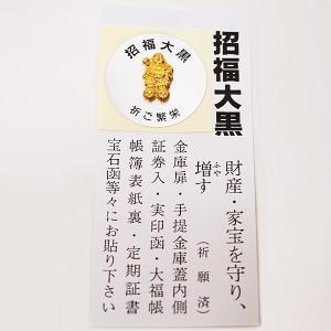 シール付招福大黒  50個/動画有|event-ya