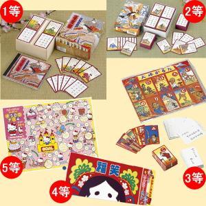 お正月おもちゃ大会プレゼント抽選会(80名様用)|event-ya