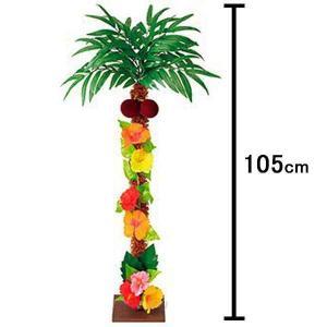 夏装飾 トロピカルヤシの木 立木セット H105cm / ディスプレイ 飾り|event-ya