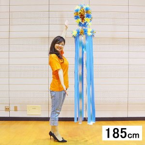 七夕 サンシャイン吹流し(185cm) ブルー / 吹き流し 装飾 飾り|event-ya