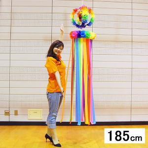 七夕 サンシャイン吹流し(185cm) レインボー / 吹き流し 装飾 飾り|event-ya