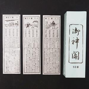 昔風おみくじ箋 凶なし(1000枚)|event-ya