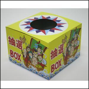 横長抽選箱B 20cm巾 / くじ 福引 抽選会|event-ya