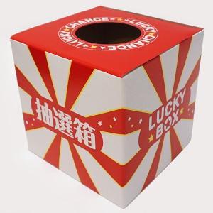 抽選箱 中(ラッキーボックス) 21cm [抽選会 福引 くじ引き] event-ya